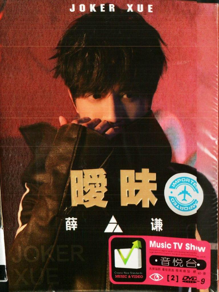 Joker Xue ai mei + Greatest Hits ��谦 �� Karaoke 2DVD