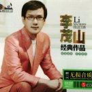 Li Maoshan Collection 李茂山 经典作品 3CD