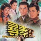 A Step Into The Past 尋秦記 Hong Kong TVB TV Drama Series Cantonese Mandarin Audio