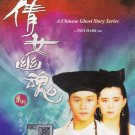 A Chinese Ghost Story 3 Movies Set DVD 倩女幽魂 Leslie Cheung HK Box Office Eng Sub