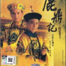 The Duke of Mount Deer 1984 鹿鼎記 HK TV Series DVD Andy Lau Tony Leung English Sub