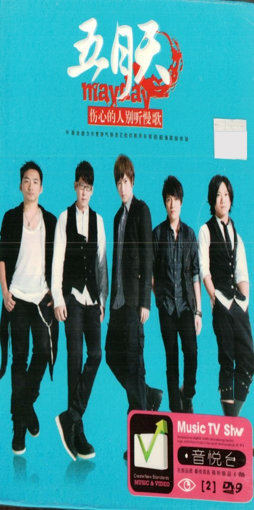 Mayday Greatest Hits Karaoke ��天 伤��人���� 2DVD