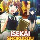 DVD ANIME Isekai Shokudou Vol.1-12End Restaurant To Another World English Sub