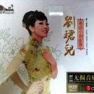 Liu Jun Er Cantonese Greatest Hits 刘珺儿粤语小调歌后 3CD