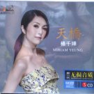 Miriam Yeung Greatest Hits 杨千嬅 天桥 3CD
