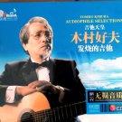 Yoshio Kimura Audiophile Selections 3CD