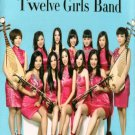 Twelve Girls Band World Tour Concert 女子十二乐坊 全球巡演 2DVD