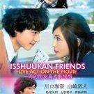 DVD Japanese Movie Isshuukan Friends Live Action The Movie 一周朋友 Region All English Sub