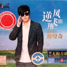 Ricky Hsiao Huang-chi Greatest Hits 萧煌奇 金曲 3CD
