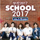 School 2017 Korean TV Drama Series DVD Kim Se-jeong Kim Jung-hyun English Sub