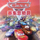 DVD ANIME Disney Pixar Cars 1 + 2 赛车总动员 (2DVD) English Dubbed English sub