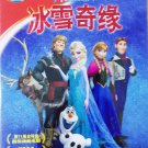 DVD ANIME FROZEN & Tangled 冰雪奇缘 & 魔髮奇緣 (2DVD) English Dubbed & sub