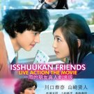 DVD ISSHUUKAN FRIENDS One Week Friends Japanese Live Action Film English Sub