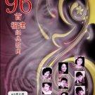 96 Hokkien Classic Songs 96首福建经典歌曲 (6CD)