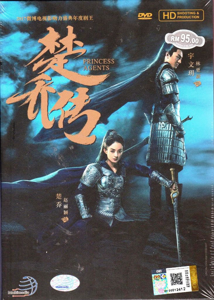 Princess Agents �工����传 Legend of Chu Qiao HD Shooting Version English Sub