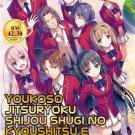 DVD Youkoso Jitsuryoku Shijou Shugi no Kyoushitsu e Anime Classroom of The Elite