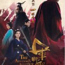 DVD The Advisor's Alliance 军师联盟 42 Episodes HD Shooting Version English Sub