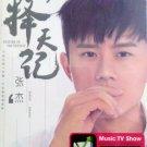 Jason Zhang Jie ze tian ji 张杰 - 择天记 Karaoke 2DVD