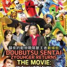 DVD Doubutsu Sentai Zyouhger Returns The Movie - Life Received! Eng sub