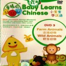 Baby Learns Chinese - Farm Animals & Wild Animals DVD Region All English Sub
