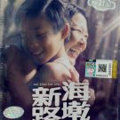 DVD You Mean The World To Me hai kinn sin loo 海墘新路 Region All English sub