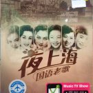 Mandarin Melody Collection The Night Shanghai 华语老歌 夜上海 Karaoke 2DVD