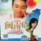 Taiwanese Hokkien Golden Hits 闽南语火热金曲精选 2DVD