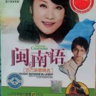 Taiwanese Hokkien Songs Collection 百万新歌精选 2DVD