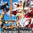 DVD Ultraman Mebius Complete TV Series Vol.1-50End Region All English Sub