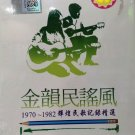 Chinese Folks Songs 金韵民谣风 1970~1982 6CD