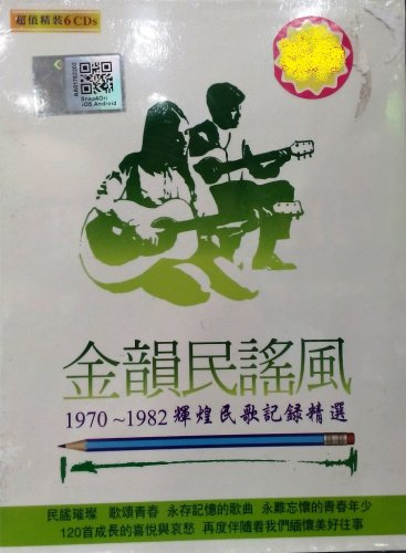 Chinese Folks Songs ���谣� 1970~1982 6CD