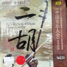 Erhu Chinese Traditional And Folk Music Collection中国音乐大全 二胡 (5CD)
