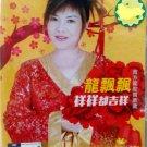 CNY Long Piao Piao Xiang Xiang Dou Ji Xiang 龍飄飄 祥祥都吉祥 DVD + CD