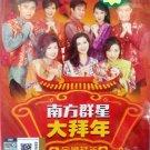 CNY Nan Fang Qun Xing Da Bai Nian Jing Shi Bai Nian 南方群星 大拜年 金狮拜年 DVD + CD