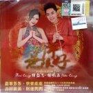 CNY Nick Chung & Stella Chung Perfect New Year 鐘盛忠 鐘暁玉 新年無限好 CD