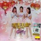 CNY Qgenz Man Man Feng Sheng 巧千金 满满丰盛 CD