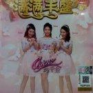 CNY Qgenz Man Man Feng Sheng 巧千金 满满丰盛 DVD