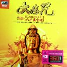 Dabeizhou 大悲咒 六字真言颂 2CD  K2HD HDSTS Mastering