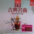 China Top 10 Classical Instrumental Music 中国十大 古典名曲 2CD