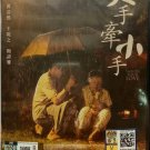DVD Hong Kong Movie Show Me Your Love 大手牽小手 Region All English sub