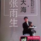 Zhang Yu Sheng Da Hai Collection Karaoke 张雨生 大海 精选集 2DVD Region All