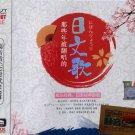Na Xie Nian Bei Fan Chang De Ri Wen Ge 那些年被翻唱的日文歌 3CD