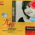 You Ya Collection 尤雅 幽雅精粹 稀世珍藏系列 3CD