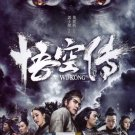 DVD Wu Kong 悟空传 Monkey King Eddie Peng 2017 Chinese Movie Region All English Sub