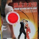 DVD HK Movie From Beijing With Love Stephen Chow 國産凌凌漆 周星馳 English sub Region All