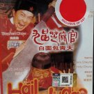 DVD HK Movie Hail The Judge Stephen Chow 九品芝麻官 白面包青天 周星馳 English sub