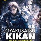 DVD ANIME Gyakusatsu Kikan The Movie Genocidal Organ Animated Film English Sub