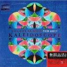 COLDPLAY Kaleidoscope + A Head Full of Dreams Best of 3CD Gold Disc 24K Hi-Fi