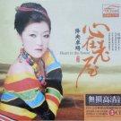 Jamyang Dolma Heart In The House 降央卓玛 心在老屋 3CD