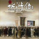 All Men Are Brothers 水浒传 86 Episode Chinese TV Drama DVD Asia Region English Sub